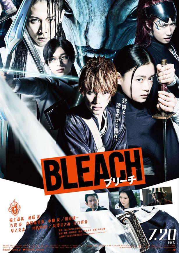 『BLEACH』予告編&ポスタービジュアルが完成!