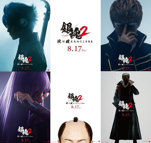 この5人を演じるのは一体…?『銀魂2』は「真選組動乱篇」と「将軍接待篇」に決定!