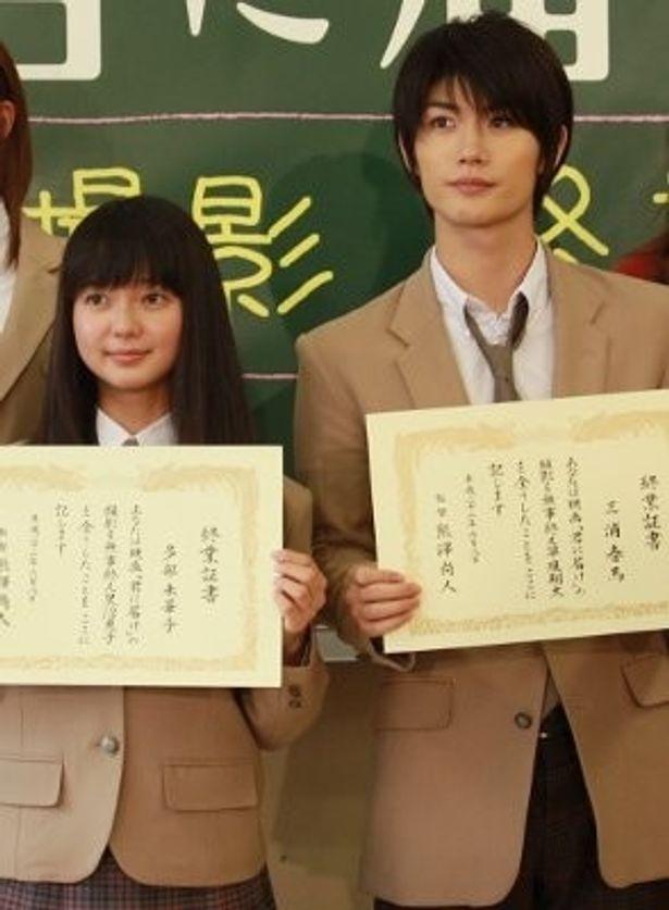 「撮影卒業証書」を授与された多部未華子と三浦春馬