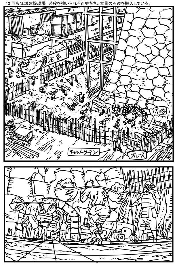 ネタバレ注意!『ニンジャバットマン』のストーリーボード
