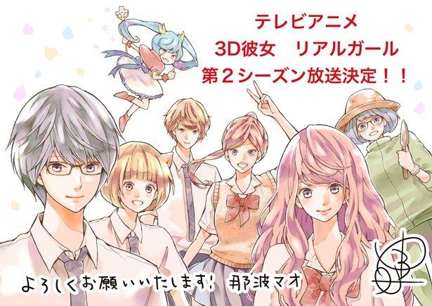原作者・那波マオさんからお祝いイラストとコメントが到着!