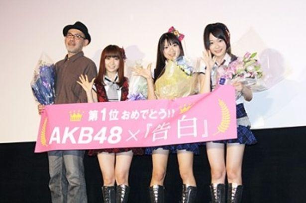 映画「告白」の大ヒット御礼舞台あいさつに出席した中島哲也監督、大島優子(AKB48)、北原里英(AKB48)、指原莉乃(AKB48)(写真左から)