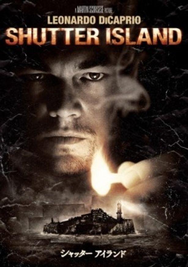 『シャッター アイランド』BD&DVDは9月10日発売