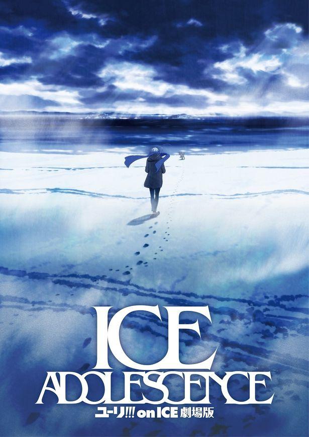 『ユーリ!!! on ICE 劇場版 : ICE ADOLESCENCE(アイス アドレセンス)』からファーストビジュアルが到着!