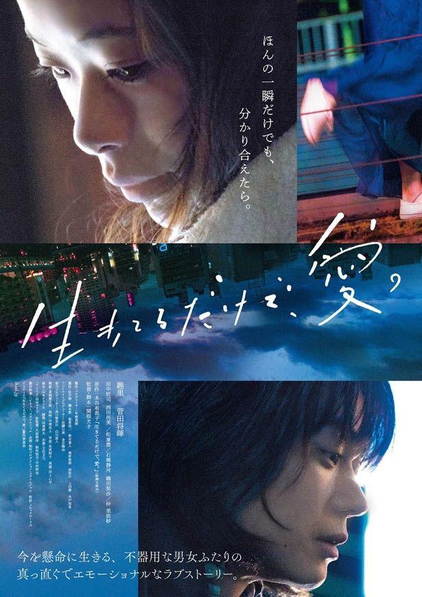 『生きてるだけで、愛。』は11月9日(金)より公開