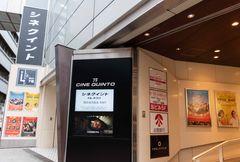 渋谷の街に根付いたエンタテインメントの発信地「シネクイント」がついに復活!