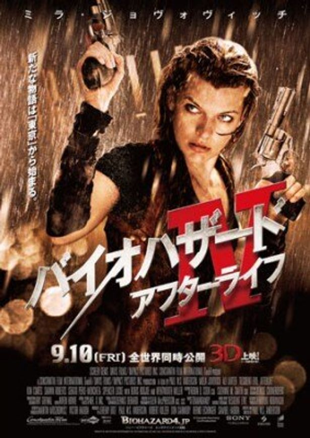 降りしきる雨の中、両手に銃を構えたたずむアリス