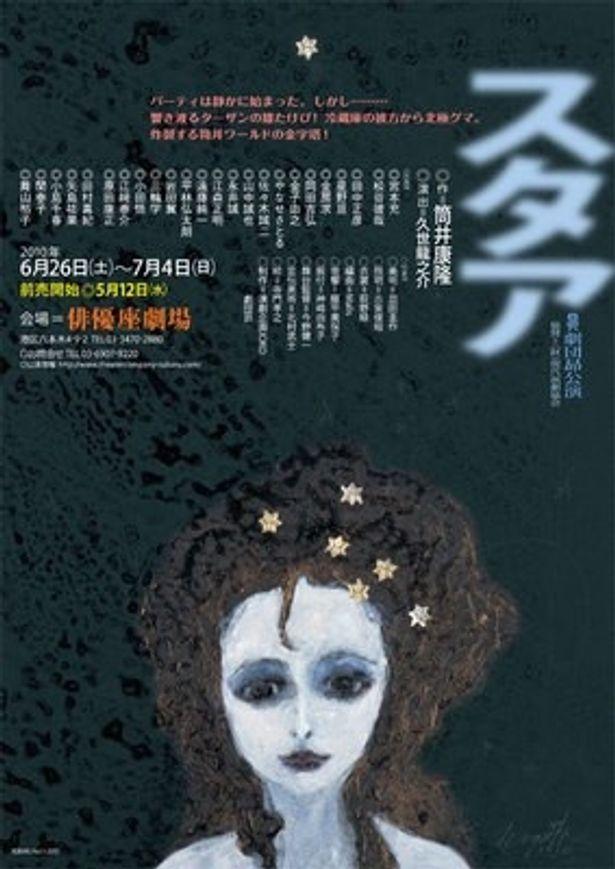 劇団昴公演『スタア』は6月26日(土)から7月4日(日)まで俳優座劇場にて