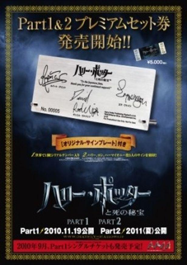 3人のサインが入った豪華プレミアムチケットは5000円