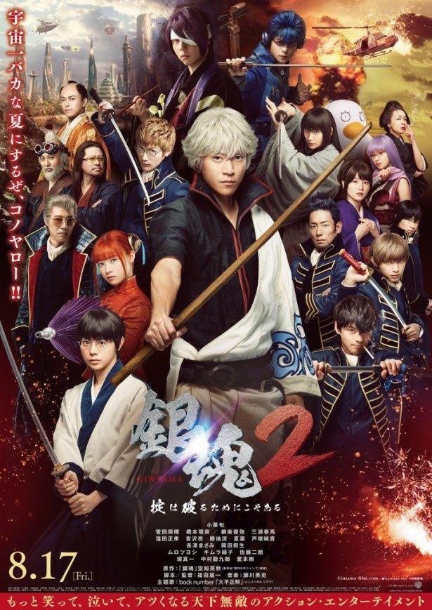 『銀魂2 掟は破るためにこそある』は8月17日(金)公開