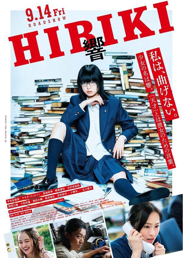 平手友梨奈主演『響 -HIBIKI-』のポスター&予告編が到着!