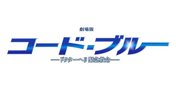 シリーズの集大成『劇場版 コード・ブルー -ドクターヘリ緊急救命-』は7月27日(金)公開