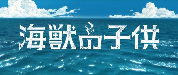 第38回日本漫画家協会賞優秀賞などに輝いた五十嵐大介のコミックをSTUDIO4℃が劇場アニメ化