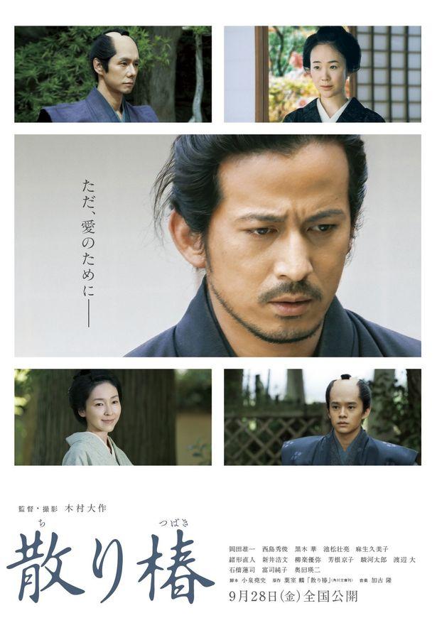 『散り椿』の最新予告映像が初解禁!