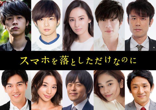 千葉雄大、成田凌、田中圭など計9名の追加キャストが発表!