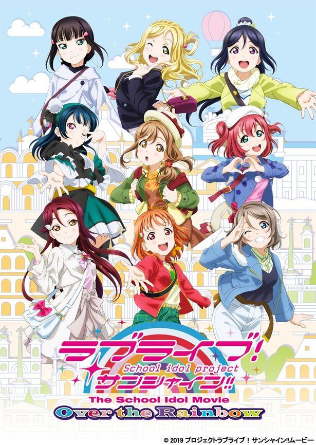 『ラブライブ!サンシャイン!!The School Idol Movie Over the Rainbow』は、沼津とイタリアが舞台に!?