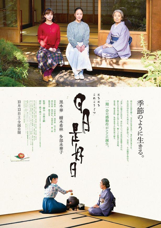 『日日是好日』の本ポスターには凛とした3名の女性たちの姿が