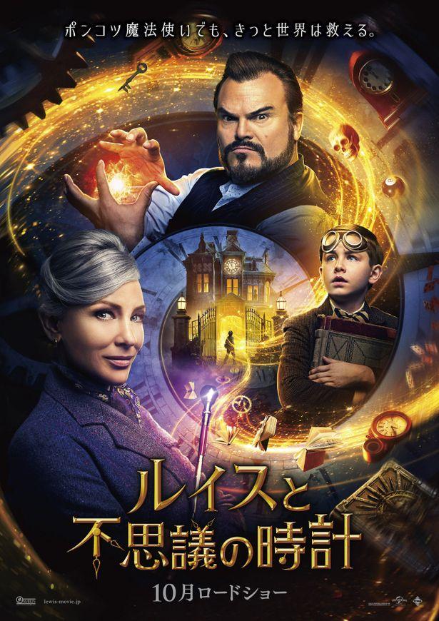 新しい魔法映画が誕生!