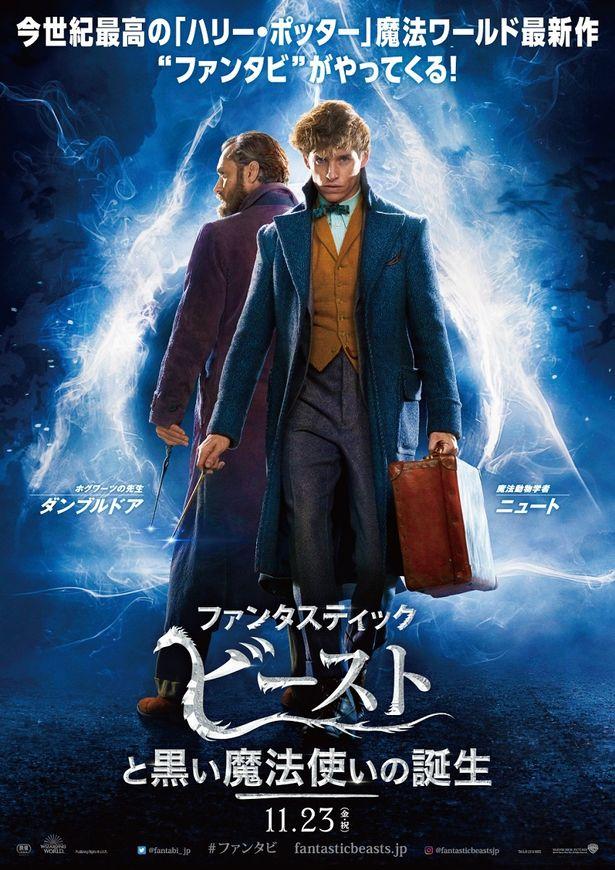 『ファンタスティック・ビーストと黒い魔法使いの誕生』の日本版予告&ポスターが完成