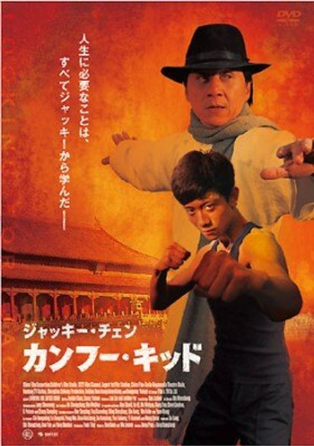DVDジャケット画像もそっくり(!?)なジャッキー・チェン出演作『カンフー・キッド』