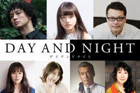 山田孝之プロデュース作『デイアンドナイト』で安藤政信、清原果耶らが熱演を見せる!