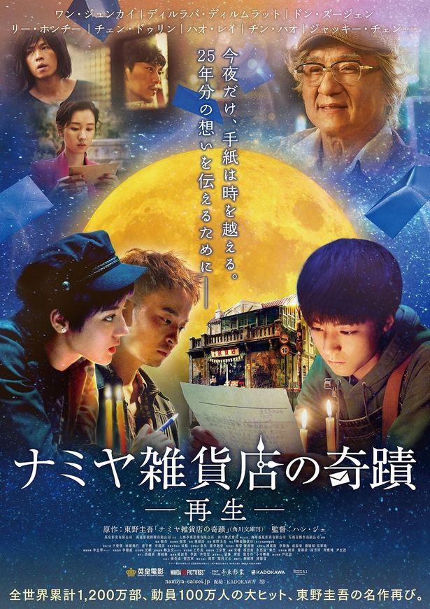 『ナミヤ雑貨店の奇蹟』が中国で再映画化!