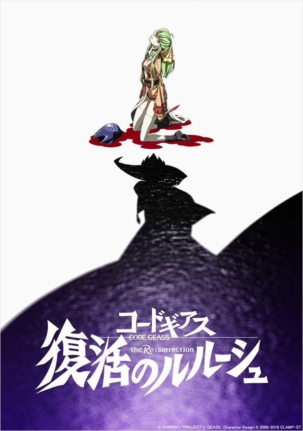 8月3日、新プロジェクト『コードギアス 復活のルルーシュ』が劇場アニメだということが明らかに!