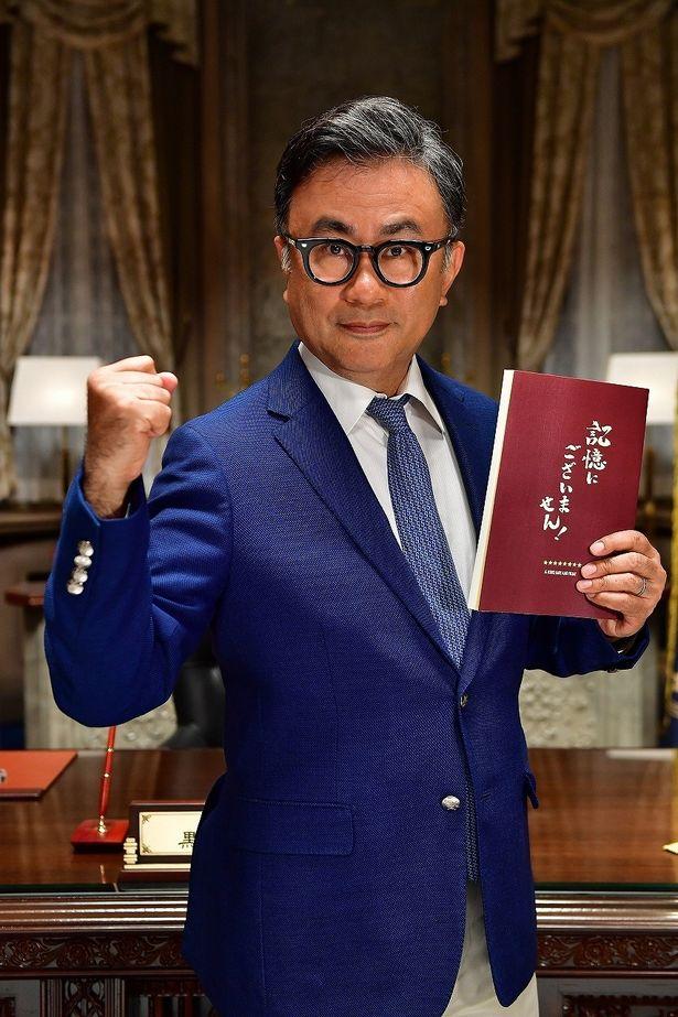 """三谷コメディ、今度の舞台は""""政界""""!"""