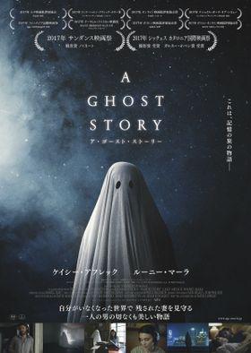 """せつなくも美しい""""愛の神話""""『A GHOST STORY』待望の日本公開が決定!"""