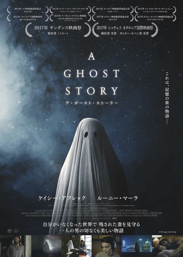『A GHOST STORY/ア・ゴースト・ストーリー』が11月17日(土)から公開決定!