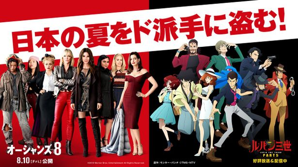 日米の犯罪ドリームチーム!『オーシャンズ8』と「ルパン三世 PART5」がコラボレーション