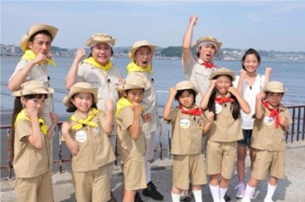 ゲスト芸人の我が家(写真後列左から3人)と、MCのよゐこ・濱口優(写真後列右から2番目)、林愛夏(写真後列右)。前列は冒険参加者の子どもたち
