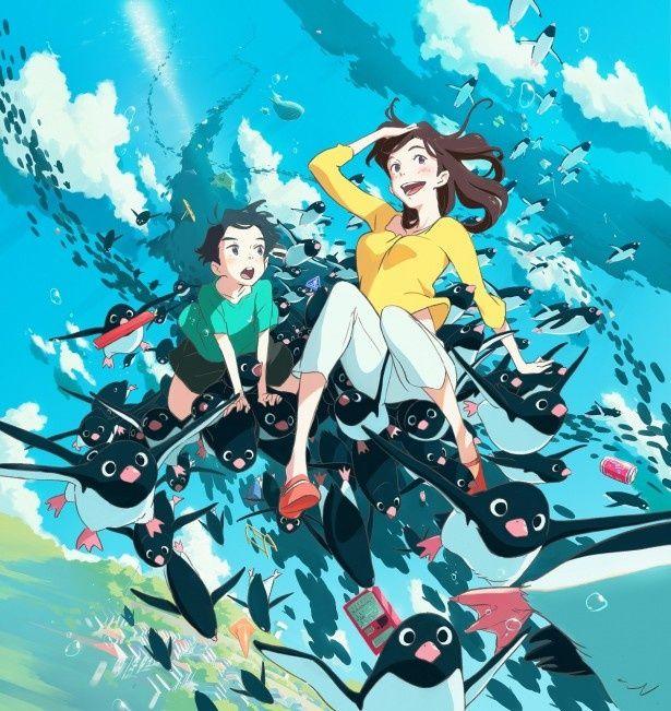 たくさんのペンギンに乗ったアオヤマ君とお姉さん。どんな冒険を繰り広げるのか!?