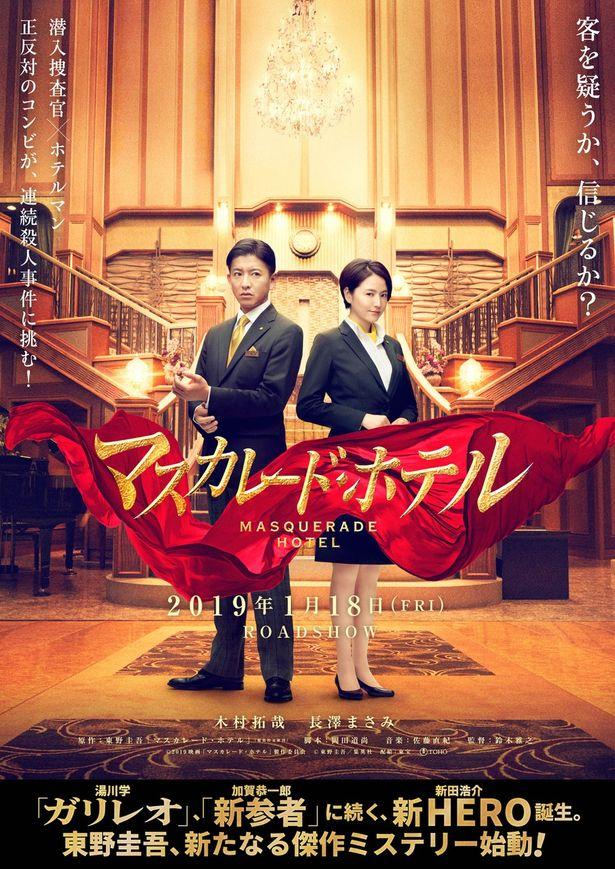 鋭いまなざしの木村と笑みを見せる長澤…この2人が異色のバディに?