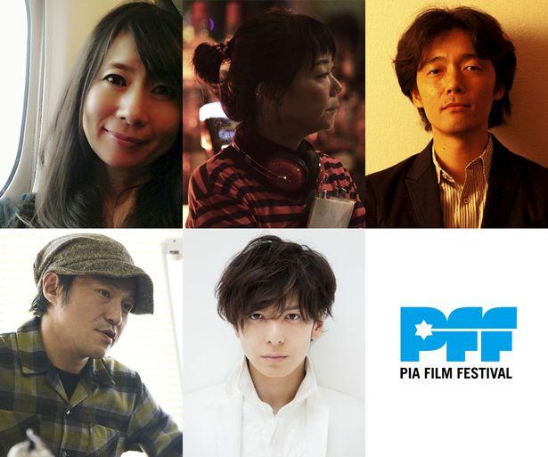 「PFFアワード2018」の最終審査員が決定!