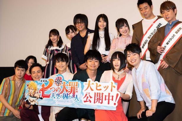 『劇場版 七つの大罪 天空の囚われ人』の初日舞台挨拶が開催!