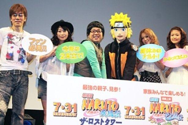 (写真左から)むらた雅彦監督、竹内順子、キャイ〜ン・天野ひろゆき、ナルト、西野カナ、早見沙織