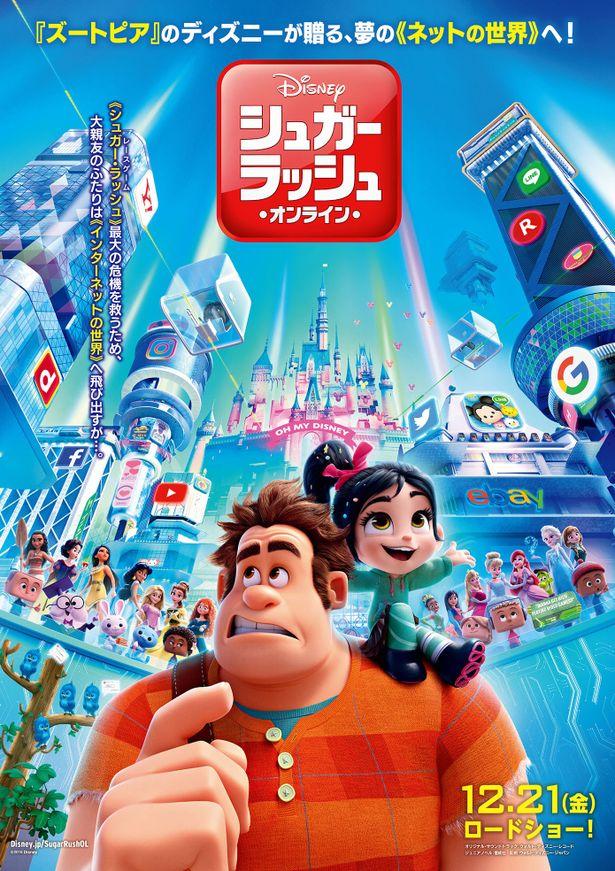 『シュガー・ラッシュ:オンライン』日本版ポスターが完成!