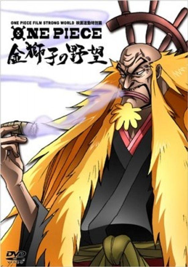 大海賊・金獅子のシキの野望を描いたスペシャルアニメが待望のDVD化