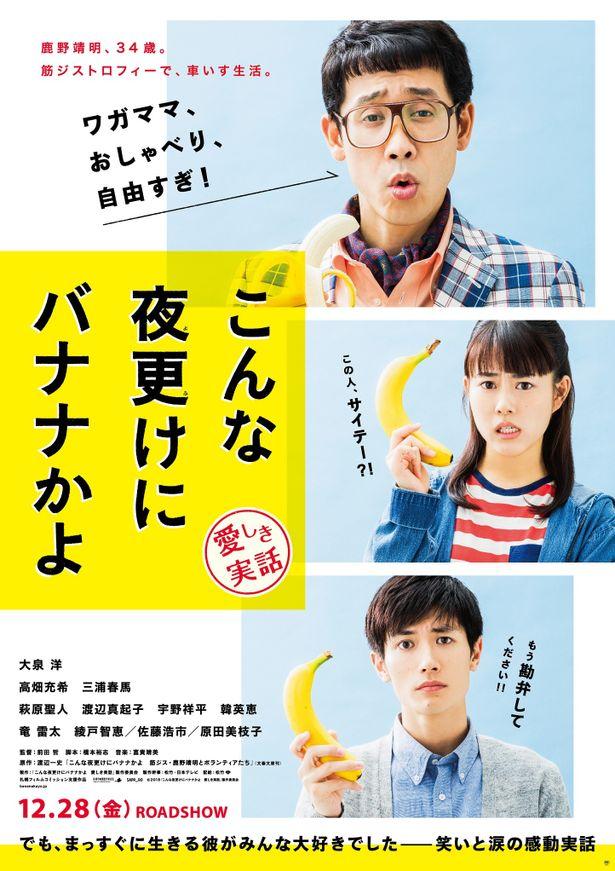 『こんな夜更けにバナナかよ 愛しき実話』のポスター&予告編が到着!