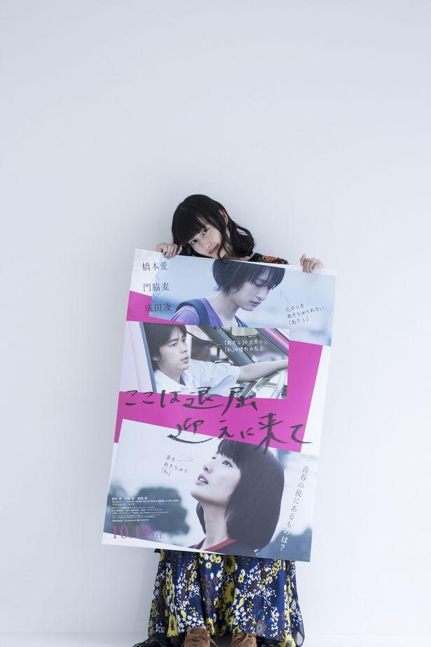 橋本愛の直筆ポスターが公開