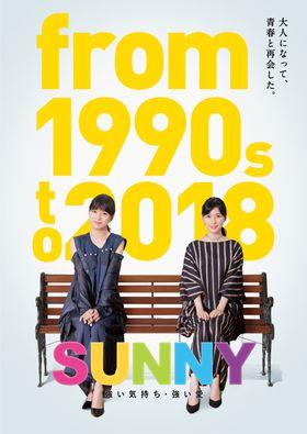芳根京子のツイートから奇跡のコラボが実現!『累』×『SUNNY』で「KASUNNY」!?