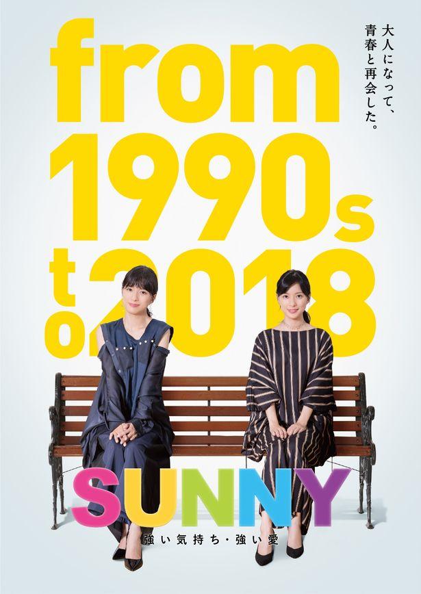 『SUNNY』に感動した芳根京子、ポスタービジュアルを1人で再現!?