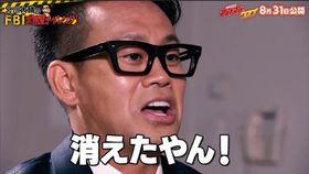 アントマンの秘密とは…?FBI捜査官・宮川大輔が超難解なミッションに挑む!