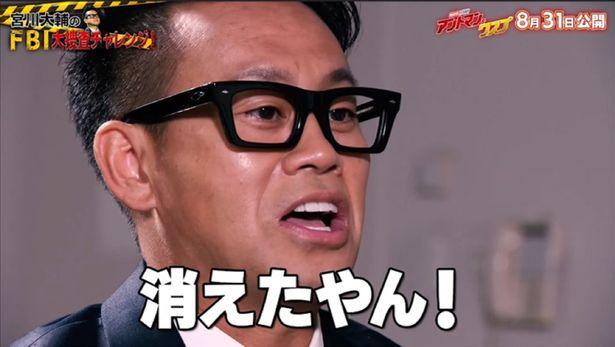 宮川大輔がアントマンのサイズチェンジの秘密に迫る!
