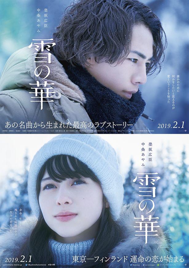雪景色を背景にせつない表情を浮かべる2人