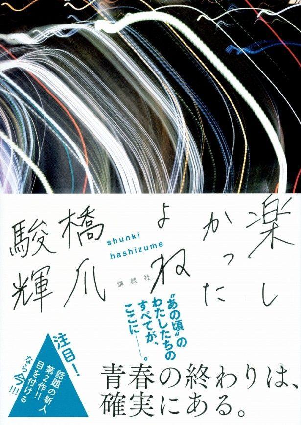"""松本花奈監督のお気に入りの一冊は、""""青春の終わり""""を描いた小説"""