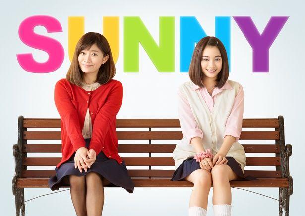 日本でも話題となった韓国映画を日本風にリメイクした『SUNNY 強い気持ち・強い愛』