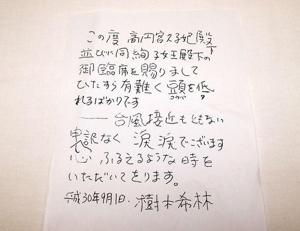【写真を見る】樹木希林から直筆のメッセージが届けられた