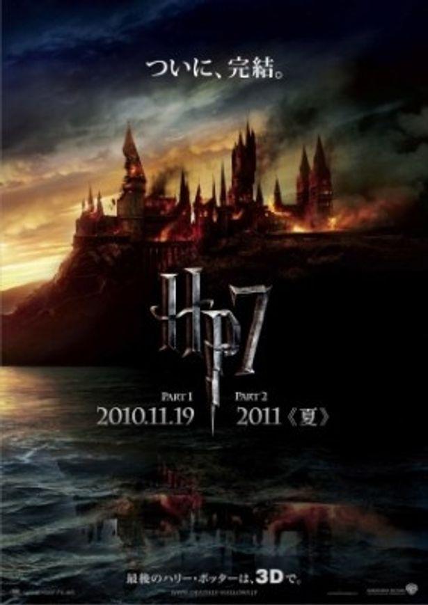ホグワーツ魔法魔術学校が炎上崩壊する衝撃ポスターが完成!